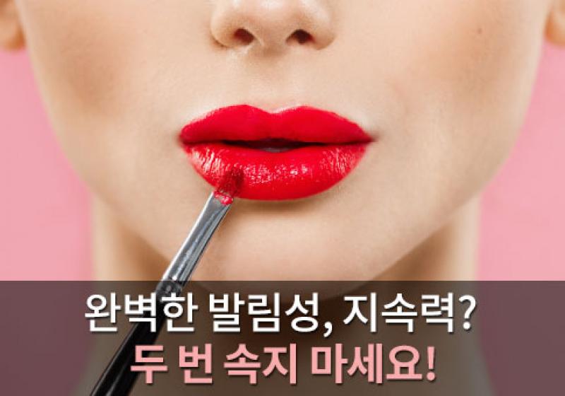"""""""립스틱이온성분"""""""