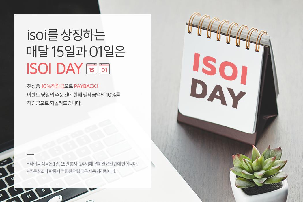 isoi day
