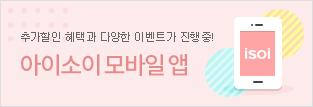 아이소이모바일앱