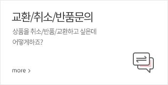 교환/취소/반품문의