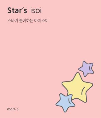 Star's isoi