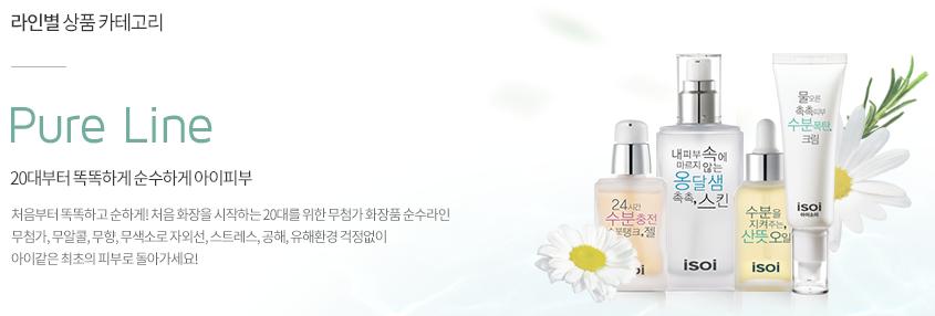 아이소이 착한 성분 피부지상주의 천연 기능성 화장품