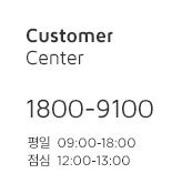 Customer Center 전화번호 1800-9100 운영시간은 평일 9시에서 19시이며 점심시간은 오후 12시에서 오후 1시까지 입니다.