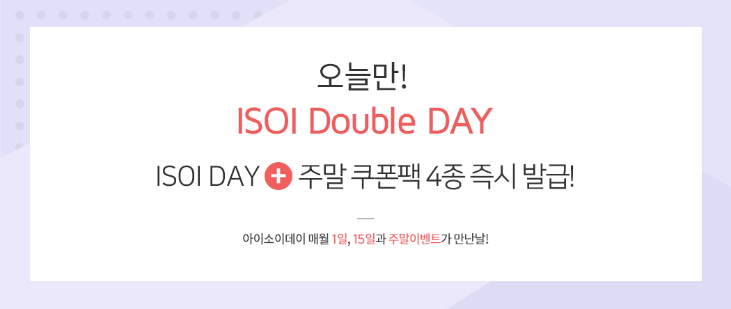 double day